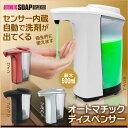 ソープディスペンサー オート 自動ソープ・センサー・石鹸・手洗い・清潔・キッチン・工場・トイレ・雑菌