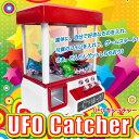 【あす楽】UFOキャッチャー みんなでワイワイ!ゲームセンターのあの興奮が自宅で!お部屋のインテリア