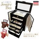 【予約販売】【送料無料】【Jewelry Box ジュエリーボックスリング・ネックレス・ピアス・時計等種類別にアクセサリー収納 持ち運びもラクラク。種類別に分けて収納できるからどこに何を入れたか簡単把握【KP】/6段ジュエリー