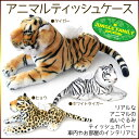 Animal_tissue_1