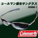coleman コールマン偏光サングラス フィッシィング・釣り・ドライブ・紫外線カット/3008-1
