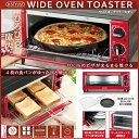 【全国送料無料】広い庫内・30cmピザ・4枚の食パン・大量料理・楽々料理・オーブン・トースター/ワイドオーブントースター
