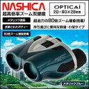 【全国送料無料】ナシカ NASHICA OPTICAI 20-80×28mm 超高倍率ズーム双眼鏡