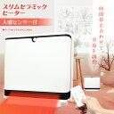 【全国送料無料】人感センサー付 パネルヒーター 人感センサー...