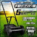 【全国送料無料】IFUDO 「ラク刈る」手動芝刈り機・芝