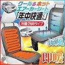 これ一台で冷房・暖房OK!クールエアーカーシート・ホットエアーカーシート年中使える。