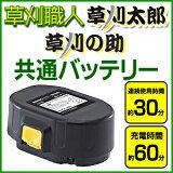 【草刈職人本体と同梱できます。】草刈の助TU-340・草刈職人専用バッテリー TU-342/草刈職人草刈の助バッテリー