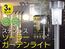 【全国送料無料】【3本セット】ステンレスソーラーガーデンライト 日照時に充電し、暗くなれば自動点灯 ソーラー充電で電気代0円・LED【1000円 ポッキリ】/ガーデンライト3本セット