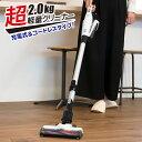 【全国送料無料】掃除機・コードレス・スリーアップ 2WAY充...