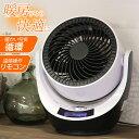 【送料無料】DCモーター搭載 3D液晶サーキュレーター 空調...