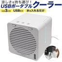 【送料無料】USBポータブルクーラー・扇風機・水を入れるだけ・ファン・冷風・風量