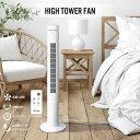 【送料無料】スリーアップ ハイタワーファン ホワイト・扇風機・タワーファン・スタイリッシュ・首振り・風量3段階・リモコン付き・寝室・キッチン・リビング・脱衣所・タッチパネル・冷房・涼しい/TF-T1825WH