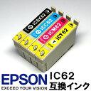 ◆送料無料◆ 【IC62インク 4色セット】 エプソンインク IC4CL62互換インク 【メール便送料無料!!】 【ポイント10倍】 EPSONインク IC62互換エプソン Colorio カラリオ PX-204/PX-403A/PX-404A/PX-434A/PX-504A ●10P02jun13