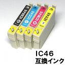 ◆送料無料◆【4色セット】 IC46インク IC4CL46 エプソンインクカートリッジ互換インク【メール便送料無料!!】 【ポイント10倍】 PX-501A/PX-A620/PX-A640/PX-A720/PX-A740/PX-FA700/PX-V780 EPSON IC46 IC4CL46 互換 ●10P02jun13