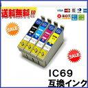 ◆送料無料◆ 【単品 IC69インク】 エプソンインクカートリッジ IC4CL69 互換インク【メール便送料無料!】 【ポイント10倍】 安いインク 激安インク ■対応プリンター PX-045A/PX-105/PX-405A/PX-435A/PX-505F/PX-535F