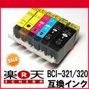 ■メール便送料無料■ 【単品】 BCI-321+320 キャノンインクカートリッジ互換【ポイント10倍】 BCI-320BK BCI-321BK BCI-321C BCI-321M BCI-321Y BCI-321GY 激安インク Canonインク PIXUSキャノンプリンターインク
