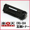 ◆送料無料◆ CRG-304 キャノントナーカートリッジ互換 【送料無料】 対応プリンター D450 MF4010 MF4100 MF4120 MF4130 MF4150 MF4270 MF4330d