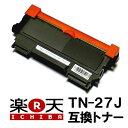 ◆送料無料◆ TN-27J ブラザートナーカートリッジ互換 【送料無料】対応プリンター機種 HL-2240D / HL-2270DW / MFC-7460DN / DCP-7065DN / DCP-7