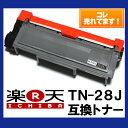 ◆送料無料◆ TN-28J ブラザートナーカートリッジ互換 【送料無料】対応プリンター機種 HL-L2365DW HL-L2360DN HL-L2320D HL...