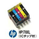 ◆メール便送料無料◆【5色セット HP178XLインク(ICチップ付)】HP178XLインク互換【ポイント10倍】 激安インクPhotosmart C5380 C6380 D5460 Premium