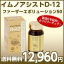 【ポイント10倍】イムノアシストD-12 ファーザーエボリューション50(120粒) 送料無料