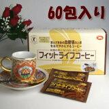 【倍】フィットライフコーヒー 60包 【】 【RCP 】【201503point】