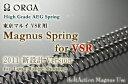 送料300円発送可能!ORGA オルガスプリング マルイVSR用 Magnus Spring/マグナススプリング