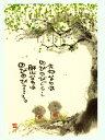 御木幽石(みきゆうせき) ポストカード額装YM-153