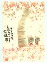御木幽石(みきゆうせき) ポストカード額装YM-169