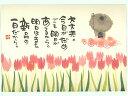 御木幽石(みきゆうせき) ポストカード額装YM-R17