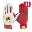 Wilson ウイルソン ディマリニバッティンググラブ バッティンググローブ(両手)限定商品 WTABG0611