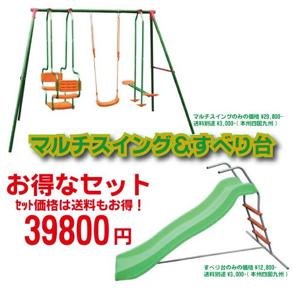 大型遊具:マルチスイング&すべり台セット:お子様にどうぞ!ブランコ・シーソー・すべり台