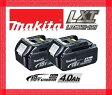 マキタ BL1840 バッテリー 18V 純正 2個セット/4.0Ah BL1830,BL1850 機種対応/リチウムイオンバッテリー/蓄電池