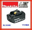 マキタ BL1830B リチウムイオンバッテリー 18V 純正 3.0Ah/残量表示+自己故障診断機能付き/BL1840,BL1850,BL1860 機種対応