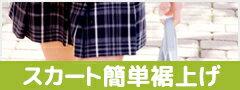 制服学生服高校中学スクールミニスカートやマイクロ...の商品画像