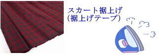 裾上げ【裾上げテープ】制服学生服スクールミニスカ...の商品画像