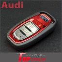 アウディ 純正適合 リモコン スマートキーケース 高級仕様クロームレッド Audi専用 キー 保護カバー アウディ用 鍵 キーレス キーレスカバー キーケース