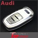 アウディ 純正適合 リモコン スマートキーケース 高級仕様クロームシルバー Audi専用 キー 保護カバー アウディ用 鍵 キーレス キーレスカバー キーケース