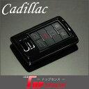 キャデラック スマートキー キーケース リモコン カバー グロスブラック ATS CTS エスカレード XTS SRX キャデラック用 鍵 キーレス キーレスカバー