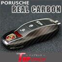 ポルシェ カレラ 911 ケイマン パナメーラ スマートキーカバー 高級 リアルカーボン スマートキーケース 純正適合 保護カバー キーレスカバー キーケース