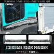 いすゞ ギガ H22年5月〜H27年11月 メッキ リアフェンダーカバー 左右セット ISUZU GIGA フェンダーパネル カスタム パーツ クロームメッキ フェンダー