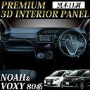 80系 VOXY ヴォクシー ノア NOAH エスクァイア インテリアパネル 黒木目 ダッシュパネル 8点セット 内装 カスタム エアコンパネル センターパネル インパネ セット