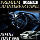 80系 VOXY ヴォクシー ノア NOAH エスクァイア インテリアパネル 黒木目 10点セット 内装 カスタム パーツ インパネ エアコンパネル センターパネル ドアスイッチ