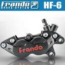 FRANDO HF-6 4ポットキャリパー ブレーキキャリパー 右側 対向4ポット キャリパー アルミ鍛造 キャリパー ブレーキ 4POT ハードアルマイト 高品質 大人気!