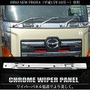 日野 NEW プロフィア メッキ ワイパーパネル 交換式 大型プロフィア フルメッキ 外装 トラック用品 メッキフロントパネル ワイパーパネルガーニッシュ
