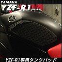 YAMAHA YZF-R1 09-14 ニーグリップパッド タンクパッド タンクプロテクター ニーグリップラバー タンクパット タンクガード ニーグリッパー ニーグリップ