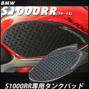 BMW S1000RR 10-14 ニーグリップパッド タンクパッド タンクプロテクター ニーグリップラバー タンクパット タンクガード ニーグリッパー ニーグリップ