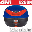 GIVI ジビ リアボックス モノロックケース トップケース 26L E260EB800 ベース付 カラー ブルー塗装 高品質 バイク テールボックス ストップランプ付 送料無料