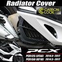 PCX125 PCX150 JF28 JF56 KF12 KF18 外装 ラジエーターカバー ESP用 カーボン調塗装 交換 カスタム パーツ ホンダ PCX 新型 旧型ESP カーボン調カスタム