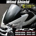 PCX125 PCX150 JF56 KF18 純正 外装 ウインドシールド 新品 カーボン調塗装 新型 PCX 交換 カスタム パーツ ホンダ 純正部品 ウィンド スクリーン バイザー